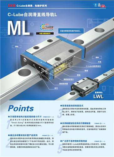 IKO导轨 LWLF系列产品说明